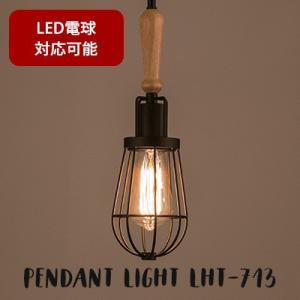 LHT-713 ライト ペンダントライト 電球 電気 照明 照明器具 1灯 おしゃれ 天井 スチール 天然木 オーク シンプル 電球付き LED電球対応可能 送料無料|jonan-interior