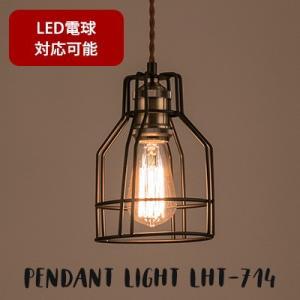 LHT-714 ライト ペンダントライト 電球 電気 照明 照明器具 1灯 おしゃれ 天井 スチール シンプル 電球付き LED電球対応可能 送料無料|jonan-interior