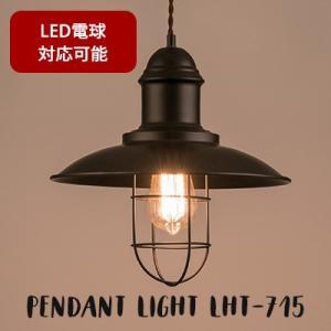 LHT-715 ライト ペンダントライト 電球 電気 照明 照明器具 1灯 おしゃれ 天井 スチール シンプル 電球付き LED電球対応可能 送料無料|jonan-interior