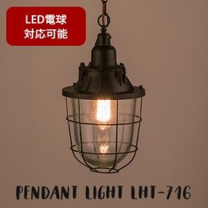 LHT-716 ライト ペンダントライト 電球 電気 照明 照明器具 1灯 おしゃれ 天井 スチール シンプル 電球付き LED電球対応可能 送料無料|jonan-interior