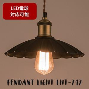 LHT-717 ライト ペンダントライト 電球 電気 照明 照明器具 1灯 おしゃれ 天井 スチール シンプル 電球付き LED電球対応可能 送料無料|jonan-interior