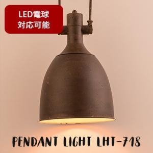 LHT-718 ライト ペンダントライト 電球 電気 照明 照明器具 1灯 おしゃれ 天井 ブラック ブラウン スチール シンプル 電球付き LED電球対応可能 送料無料|jonan-interior