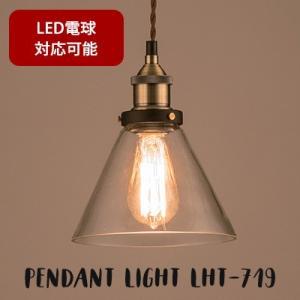 LHT-719 ライト ペンダントライト 電球 電気 照明 照明器具 1灯 おしゃれ 天井 ガラス シンプル 電球付き LED電球対応可能 送料無料|jonan-interior