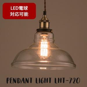 LHT-720 ライト ペンダントライト 電球 電気 照明 照明器具 1灯 おしゃれ 天井 ガラス シンプル 電球付き LED電球対応可能 送料無料|jonan-interior
