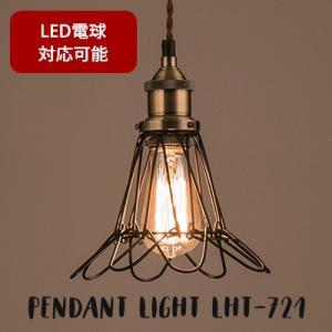 LHT-721 ライト ペンダントライト 電球 電気 照明 照明器具 1灯 おしゃれ 天井 アルミ スチール シンプル 電球付き LED電球対応可能 送料無料|jonan-interior