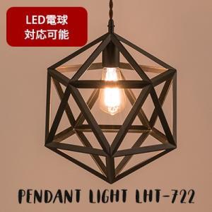 LHT-722 ライト ペンダントライト 電球 電気 照明 照明器具 1灯 おしゃれ 天井 アルミ スチール シンプル 電球付き LED電球対応可能 送料無料|jonan-interior