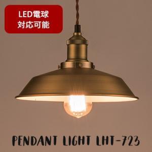LHT-723 ライト ペンダントライト 電球 電気 照明 照明器具 1灯 おしゃれ 天井 アルミ スチール シンプル 電球付き LED電球対応可能 送料無料|jonan-interior