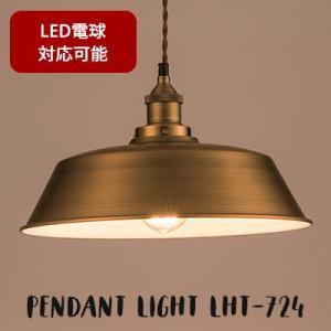 LHT-724 ライト ペンダントライト 電球 電気 照明 照明器具 1灯 おしゃれ 天井 アルミ スチール シンプル 電球付き LED電球対応可能 送料無料|jonan-interior