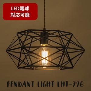 LHT-726 ライト ペンダントライト 電球 電気 照明 照明器具 1灯 おしゃれ 天井 スチール シンプル 電球付き LED電球対応可能 送料無料|jonan-interior