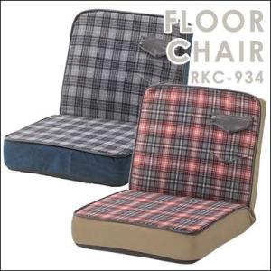 RKC-934 フロアチェア 座椅子 ミニ座椅子 リクライニング コンパクト おしゃれ 14段階 一人暮らし 一人用 カジュアル 送料無料 座いす|jonan-interior