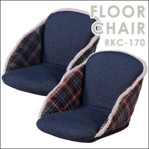 RKC-170 フロアチェア 座椅子 ミニ座椅子 折り畳み コンパクト おしゃれ 折りたたみ 一人暮らし 一人用 カジュアル 送料無料 座いす 北欧|jonan-interior