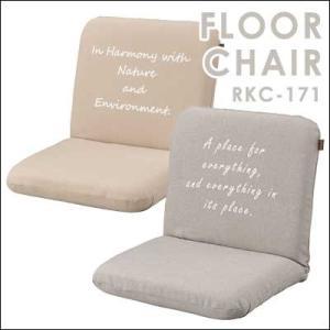 RKC-171 フロアチェア 座椅子 ミニ座椅子 リクライニング コンパクト おしゃれ 14段階 一人暮らし 一人用 カジュアル 送料無料 座いす|jonan-interior