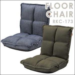 RKC-173 フロアチェア 座椅子 折り畳み コンパクト おしゃれ 折りたたみ 一人暮らし 一人用 デニム カジュアル 送料無料 座いす 北欧|jonan-interior