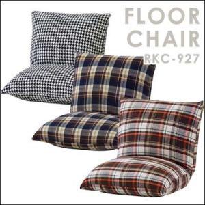 RKC-927 フロアチェア 座椅子 ミニ座椅子 折り畳み コンパクト おしゃれ チェック 千鳥柄 折りたたみ 一人暮らし 一人用 カジュアル 送料無料 座いす 北欧|jonan-interior