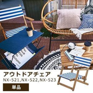 チェア 椅子 アウトドア 折りたたみチェア デッキチェア フォールディングチェア ディレクターチェア イス 折りたたみ キャンプ 木製 ガーデンファニチャー 庭 jonan-interior