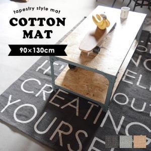 ラグ 90×130cm ラグマット マット カーペット 絨毯 コットン 綿 おしゃれ カジュアル 薄手 ナチュラル 滑りにくい 北欧 シンプル 送料無料|jonan-interior