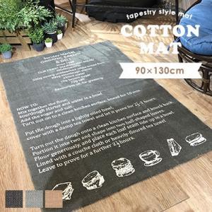 ラグ 90×130cm ラグマット マット カーペット 絨毯 コットン 綿 おしゃれ カジュアル 薄手 カフェ風 ナチュラル 滑りにくい 北欧 シンプル 送料無料|jonan-interior