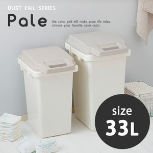 コンテナスタイル ダストボックス ワンハンドパッキンペール 33L ゴミ箱 ごみばこ 臭い漏れ対策 パッキン ナチュラル 分別 おしゃれ 北欧 送料無料|jonan-interior