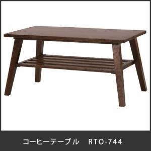 在庫限り テーブル 木目 センターテーブル コーヒーテーブル ローテーブル リビングテーブル カフェテーブル 北欧 マガジンラック付テーブル NEOA-48|jonan-interior