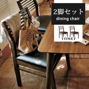 TOMTE ダイニング チェア【NEOA-50】※2脚セット 送料無料 チェア 椅子 イス オフィス パーソナルチェア|jonan-interior