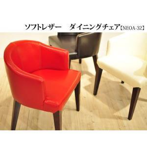 北欧/カフェ/椅子/ソフトレザー ダイニング チェア/NEOA-32|jonan-interior