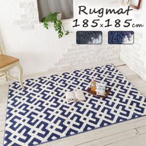 ラグ ラグマット カーペット 絨毯 正方形 送料無料 北欧 洗える HOT床暖房対応 デザイン 大人かわいい ナチュラル タフトラグ クロス 185×185cm|jonan-interior