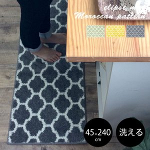 キッチンマット マット モロッカン柄 エリプス 45×240cm 北欧 洗える 台所マット すべりにくい 送料無料 新生活|jonan-interior