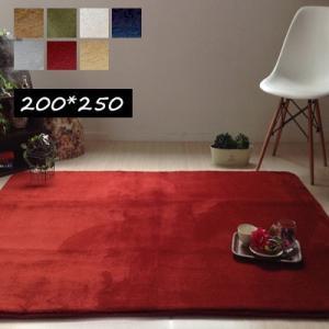 ラグ ラグマット 床暖房・ホットカーペット対応 厚み 洗える ラグ セレーナ serena 滑り止め 200×250cm|jonan-interior