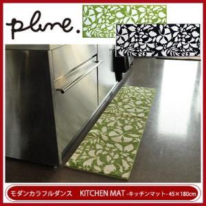 ≪送料無料≫キッチンをおしゃれに!北欧風ブランド Plune.(プルーン) のキッチンマット(約45×180cm)モダンカラフルダンス キッチンマット マット FM|jonan-interior