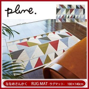 ≪送料無料≫ラグ ラグマット カーペット 絨毯 じゅうたん  Plune.(プルーン) ななめさんかく ラグマット 100×140cm 北欧 おしゃれ かわいい|jonan-interior