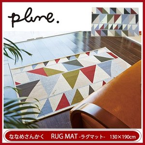 ≪送料無料≫ラグ ラグマット カーペット 絨毯 じゅうたん  Plune.(プルーン) ななめさんかく ラグマット 130×190cm 北欧 おしゃれ かわいい|jonan-interior