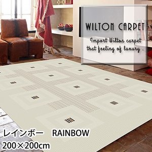 ラグ ラグマット カーペット 絨毯 じゅうたん レインボー 200×200cm ウィルトン 綿混 おしゃれ 北欧 ベルギー製 洗える|jonan-interior