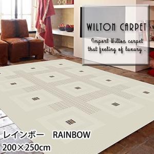 ラグ ラグマット カーペット 絨毯 じゅうたん レインボー 200×250cm ウィルトン 綿混 おしゃれ 北欧 ベルギー製 洗える|jonan-interior