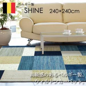 ラグ ラグマット カーペット 絨毯 じゅうたん ウィルトンカーペット シャイン 240×240cm ウィルトン おしゃれ 送料無料|jonan-interior