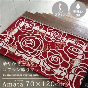 アマーテ 70×120cm 玄関マット 室内 屋内 エントランスマット マット おしゃれ ゴブラン織り 洗える 滑り止め 薔薇 バラ|jonan-interior