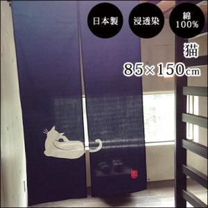 のれん 暖簾 間仕切り 目隠し 和風 仕切り のれん 猫 85×150cm 綿 浸透染 ネコ 日本製 国産 省エネ おしゃれ 和 和柄 リビング モダン|jonan-interior