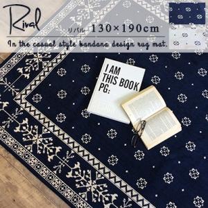 送料無料 リバル 130×190cm ラグ ラグマット カーペット 絨毯 おしゃれ 長方形 リビング オールシーズン コンパクト 畳める ゴブラン織り バンダナ風|jonan-interior