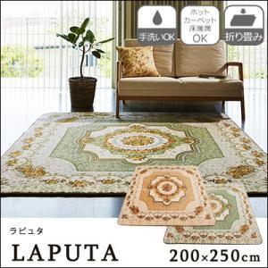 送料無料 ラピュタ 200×250cm ラグ ラグマット カーペット 絨毯 おしゃれ ホットカバー 洗える 花柄 エレガント ウレタン HOTカーペット・床暖房対応|jonan-interior