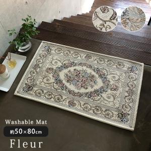 送料無料 フルール 50×80cm 玄関マット マット 室内 屋内 おしゃれ エントランスマット ゴブラン織り 洗える 花柄 玄関 滑りにくい|jonan-interior