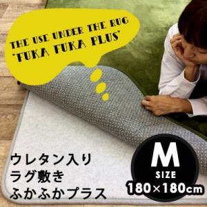 送料無料 ふかふかプラス 180×180cm ラグ敷き ラグ ラグマット カーペット 正方形 絨毯 床暖対応 滑り止め 洗える ウレタン 下敷きラグ|jonan-interior