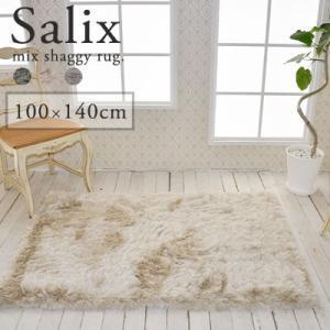 ラグ ラグマット ミックスシャギー サリクス 100×140cm カーペット 絨毯 リビング マット モダン ナチュラル おしゃれ シンプル 北欧|jonan-interior