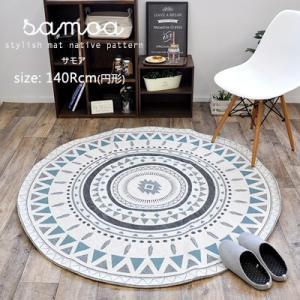 ラグ ラグマット 絨毯 カーペット マット ゴブランシェニール サモア 140Rcm(円形) 円形 ネイティブ 西海岸 おしゃれ 綿混 送料無料|jonan-interior