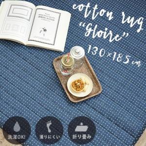 ラグ ラグマット カーペット 絨毯 グロワール 130×185cm 夏 綿 サマーラグ 洗える グリーン おしゃれ キルト キルティング ウォッシャブル|jonan-interior