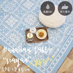 ラグ ラグマット カーペット 絨毯 シーヤン 190×240cm ハワイアン おしゃれ 洗える ウォッシャブル 夏 サマーラグ シンプル ブルー 北欧 送料無料 jonan-interior