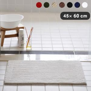 バスマット お風呂マット ミシンカラー 45×60cm 抗菌防臭 吸水 速乾 おしゃれ 日本製 国産 バスルーム 無地 北欧 送料無料|jonan-interior
