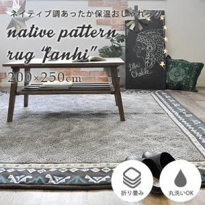 冬あったかアルミシート入りおしゃれラグ。 ネイティブ調の柄がお部屋を彩ります。  ●サイズ:約200...