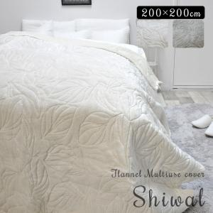 シワル 200×200cm マルチカバー キルト キルトカバ...