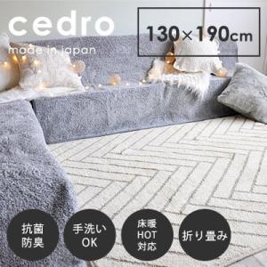 セトロ 130×190cm ラグ ラグマット カーペット 絨毯 洗える 抗菌 防臭 おしゃれ 床暖房・ホットカーペット対応 冬 夏 日本製 国産 北欧 ナチュラル 折り畳み|jonan-interior