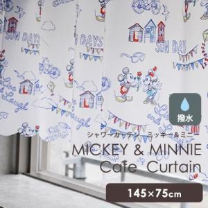 撥水ミッキー&ミニー 145×75cm カフェカーテン ディズニー disney 小窓 おしゃれ かわいい 子供部屋 撥水 カーテン 目隠し シンプル 北欧|jonan-interior