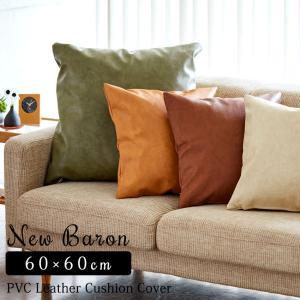 バロン 60×60cm クッションカバー カバーリング 60×60 おしゃれ シンプル PVCレザー ナチュラル モダン 送料無料|jonan-interior